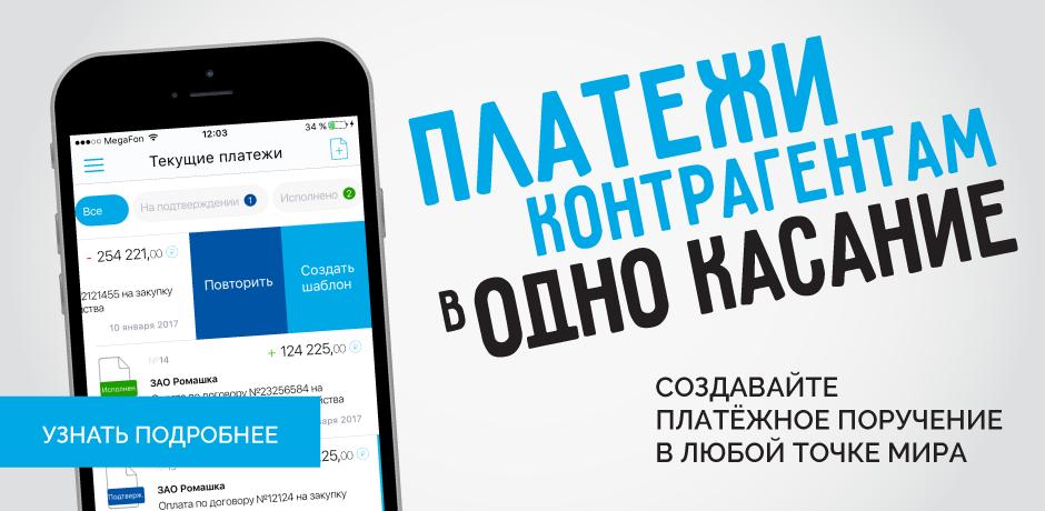 Екатеринбургский приложение муниципальный банк
