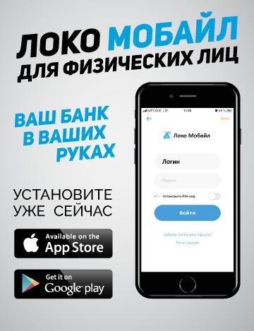 локо банк санкт петербург отзывы о кредите