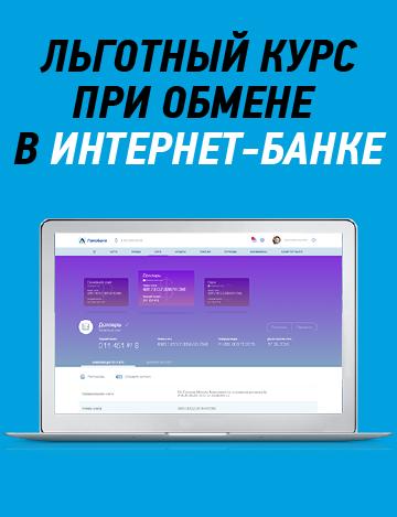 курсы валют в банках краснодара онлайн